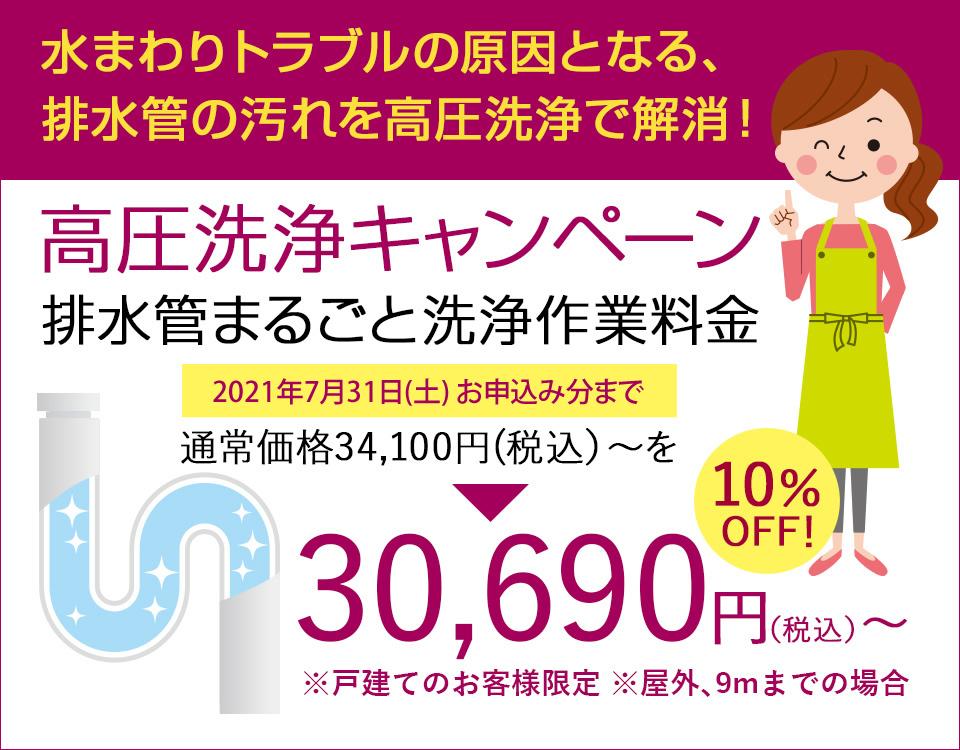 排水 管 高圧 洗浄 キャンペーン